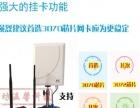 荣欣五代路由器挂大功率USB网卡增强接收器CMCC共享WIFI双