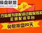 江门聚宏鑫操盘股票配资平台有什么优势?