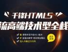 广州HTML5培训哪家好