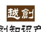 邯郸商标注册/专利申请/版权维护/越创知识产权