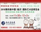 2018临沂第四届艺博会,山东艺博会,北方艺博会