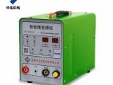 佛山华生机电设备冷焊机焊接设备安全可靠