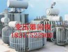 上海长宁区变压器回收 上门估价 免费拆除