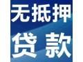 黄山短期小额贷款 应急贷款 空放贷款
