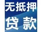 连云港专业贷款丨小额信用贷款丨零用贷丨急用钱丨学生贷丨