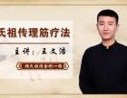 北京11月举办王文浩正筋单指锁筋归槽复位正骨手法培训班