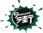 九街鲜饮创作加盟