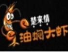 楚来情油焖大虾加盟