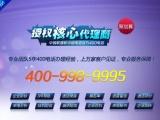 徐州力隆科技400电话开通申请