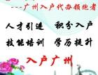 回国留学生入户 学历引进入户广州技能技师入户广州积分入户广州