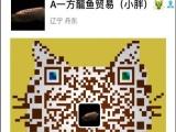 辽宁丹东 一方神龙10年老店信誉商户 欢迎批发零
