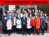 2020年8月21日在西安舉辦新型膏藥 液體膏藥制作培訓班