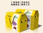 珠海嘉兆专业生产番薯紫薯地瓜礼品包装纸盒生产厂家