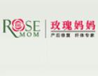 玫瑰妈妈产后恢复中心加盟
