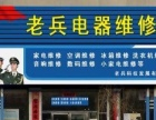 楚雄老兵家电维修中心(全市上门服务)