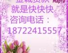 天津房产贷款 短期借款 信用贷款 当天放款