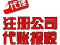 闸北彭浦新村注册公司 财务外包安诚财务杨春丽会计专业