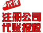浦东代理记账公司,纳税申报,申请一般纳税人,代开户