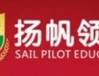 扬帆领航教育加盟