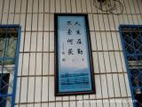 学校标语--------新版风景名人名言,镜框挂图,装帧精美