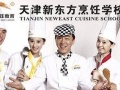 天津新东方烹饪学校是学厨师较好的学校火爆招生中