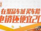 【聚品车城】加盟/加盟费用/项目详情