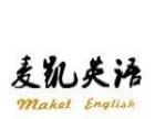 【郫县】成人零基础英语免费试听(低至每月600元)