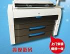 广州奇普7970二手工程复印机激光蓝图机A0大图纸彩色扫描仪