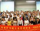 东莞在职MBA进修班报名条件及学费是多少 ?