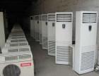 仪征旧空调回收二手空调回旧收家电回收