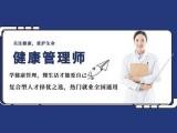 株洲健康管理师考试报名流程