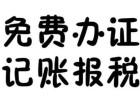 广州白云区石井新市街注册登记(内资企业工商注册
