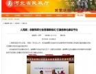 河北殡葬网-全省殡葬一站式服务平台