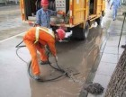 镇江新区污水管道疏通清洗养护服务公司