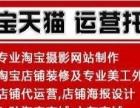 嘉峪关最专业的淘宝天猫京东店铺运营托管代运营