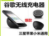 谷歌/google nexus4 5 手机无线充电器 苹果三星通