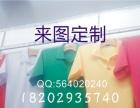 专业定制文化衫广告衫工服马甲围裙帽子工作服印字
