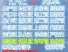 桂林公司变更、验资