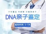 重庆市亲子鉴定咨询服务,可申请加急时间