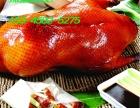 北京烤鸭加盟-上海北京全聚德烤鸭加盟