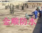 天津金顺专业防水公司承接各种新旧屋面工程