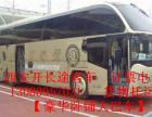 (西安到南京客车/汽车)13088957021多久到/多少钱