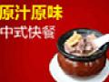 原汁原味中式快餐加盟