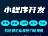 福州小程序开发公司小程序制作公司