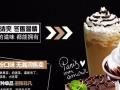 鹰潭米芝莲奶茶加盟 1.98万即可开店 2人操作!