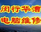 上海闵行华漕电脑上门diy装机硬盘U盘数据恢复维修网络布线