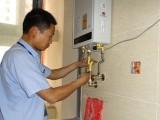 哈尔滨法罗力热水器维修服务点