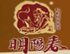 明阳春秘制排骨米饭加盟