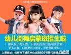 杭州哪有少儿街舞
