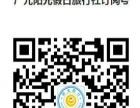 广元到上海/广元飞上海航班/广元旅行社发团上海旅游
